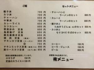 河島屋食堂2 メニュー2