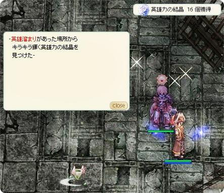 呪いの剣士Lv160番長結晶2倍期間