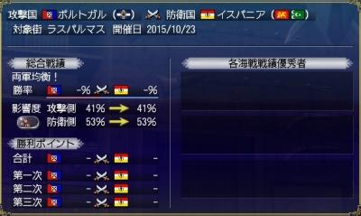 102215 大海戦
