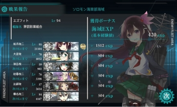 E6クリア2