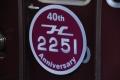 阪急-2251-40周年ヘッドマーク-2