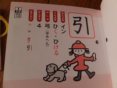 カードでおぼえるかん字小学2年