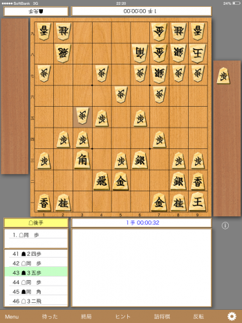 飯島七段戦B2