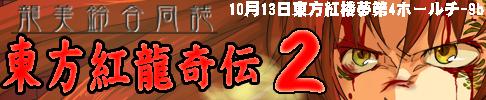 東方紅龍奇伝2バナー