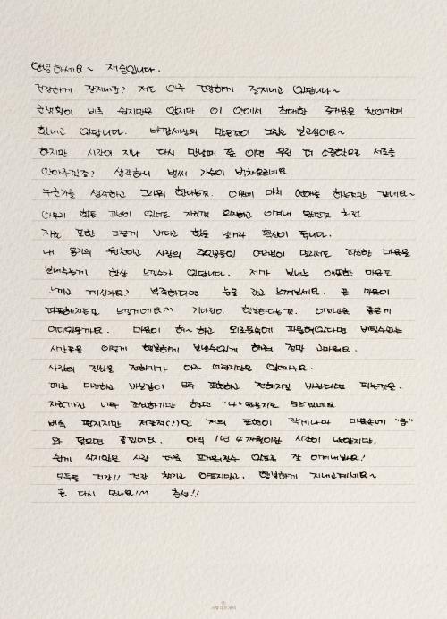 제홀_편지편집