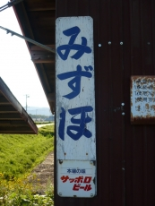 独特の文字で描かれた縦長の駅名標