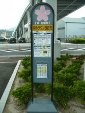ゆめタウン廿日市バス停
