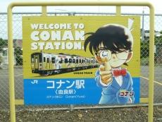 コナン君が載った駅名標