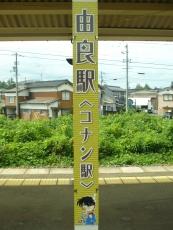 縦長の駅名標(コナン風)