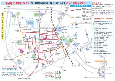 平成27年常陸國總社宮 石岡のおまつり 交通規制マップ