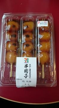 焦がし醤油風味の「串団子」