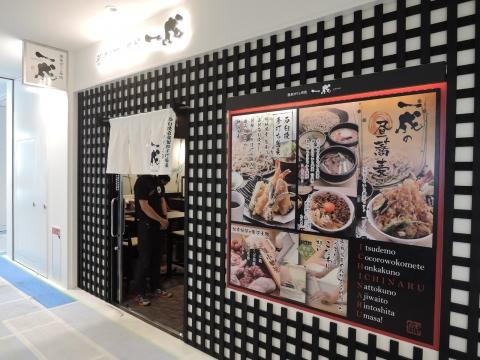 蕎麦切り串焼き 一成つくばBiVi店 (4)