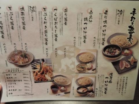 蕎麦切り串焼き 一成つくばBiVi店 (13)