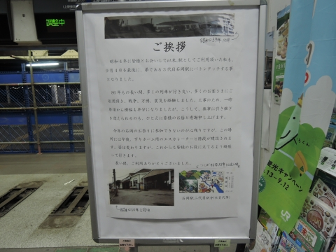 JR石岡駅 新駅橋上化一部供用開始⑬