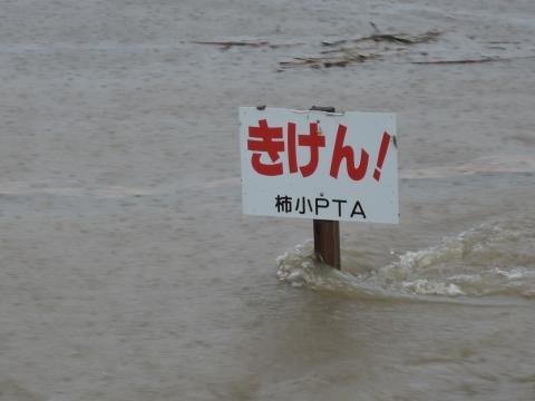 平成27年9月10日恋瀬川氾濫 片野地区③
