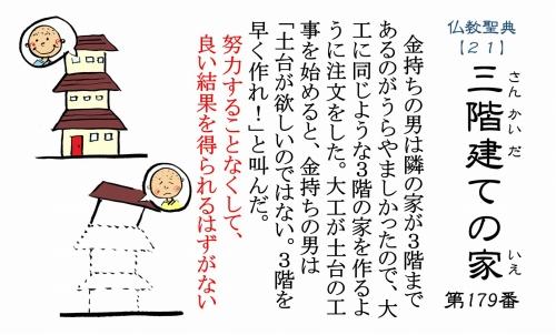 500仏教豆知識シール 179