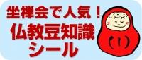 ボタン 仏教豆知識シール200