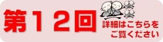 320ボタン いちえの会 開催報告 第12回