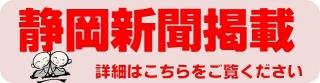 320ボタン いちえの会 開催報告 新聞掲載
