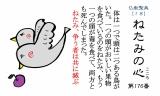 160仏教豆知識シール 176