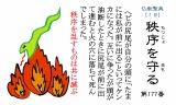 160仏教豆知識シール 177