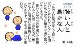160仏教豆知識シール 178