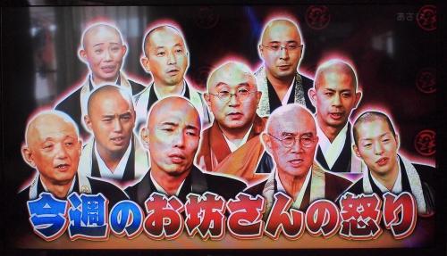 500ぶっちゃけ寺150921