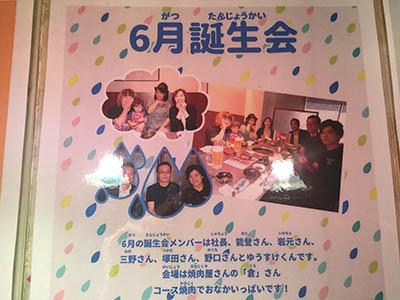 TANJYO-KAI220151022.jpg