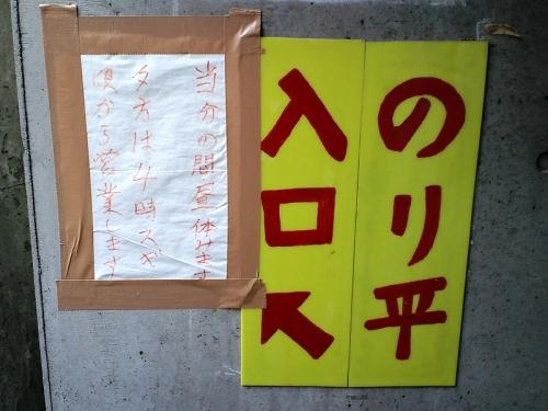 090929norihei02.jpg