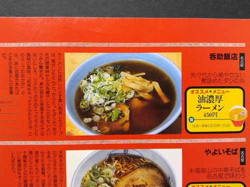 091015nomisuke04.jpg