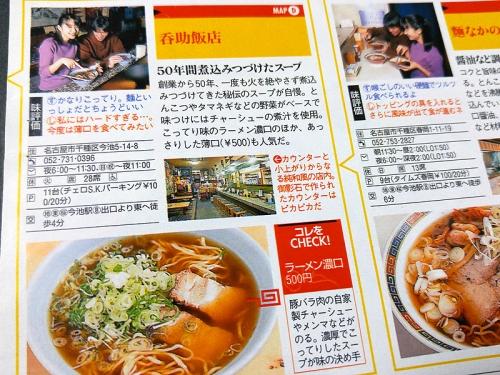 091015nomisuke06.jpg