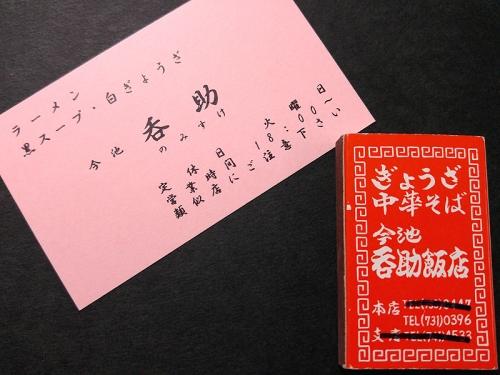 091015nomisuke07.jpg
