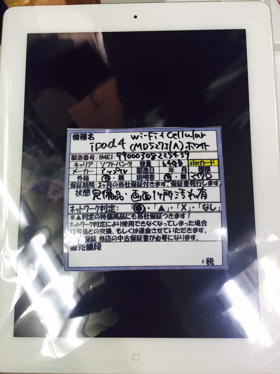 iPad4 Cellilar MD527J 白ロム