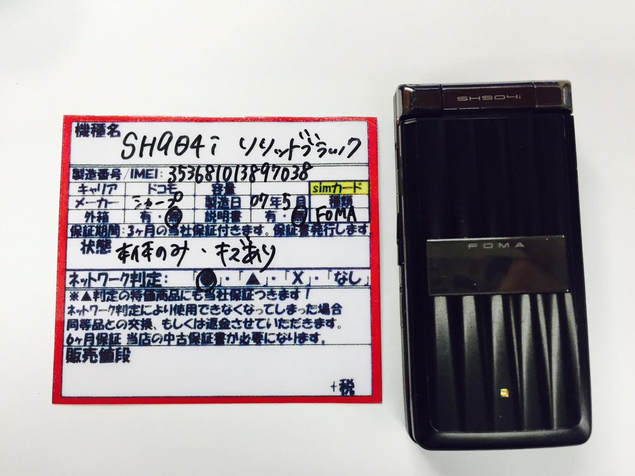 ドコモ SH904i 白ロム