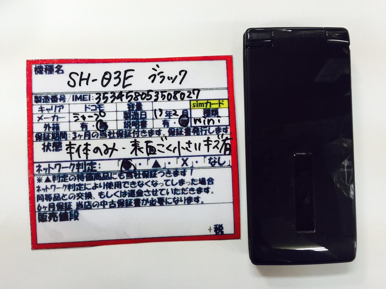 ドコモ SH-03E 白ロム