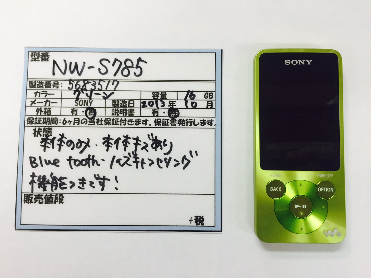 ウォークマン NW-S785 8GB グリーン
