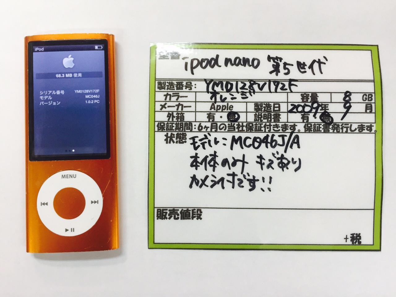 iPod nano 第5世代 MC046J