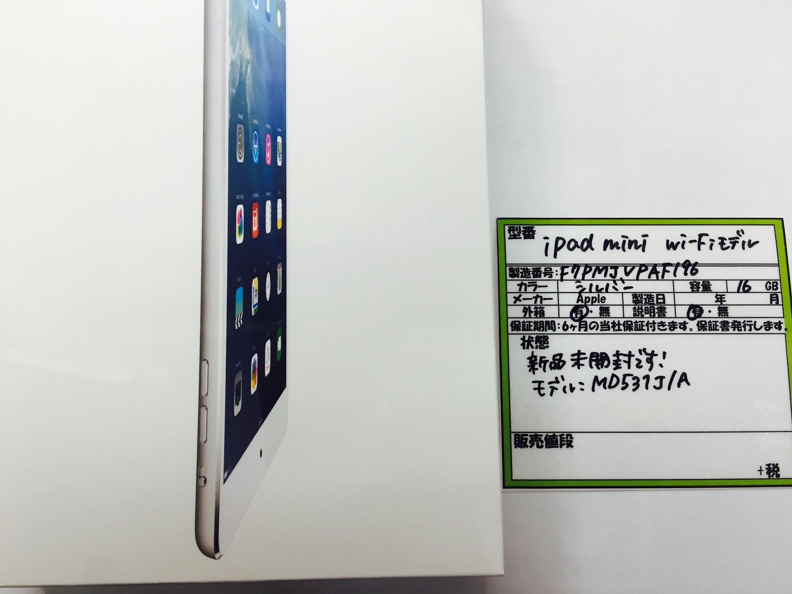 iPad mini Wi-Fiモデル 新品 MD531J