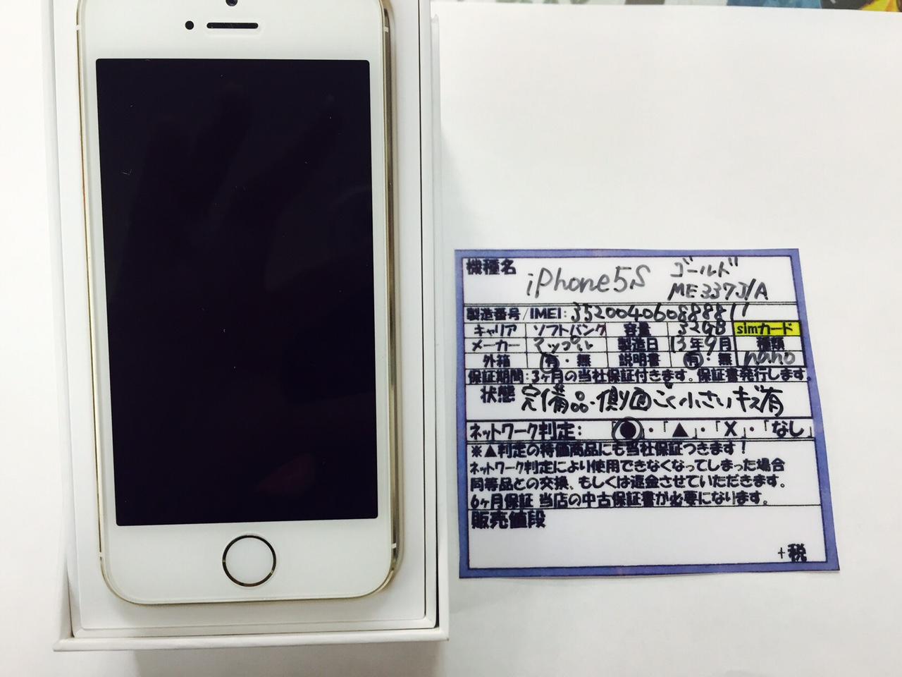 iPhone5S ソフトバンク ME227J ゴールド 白ロム 判定○