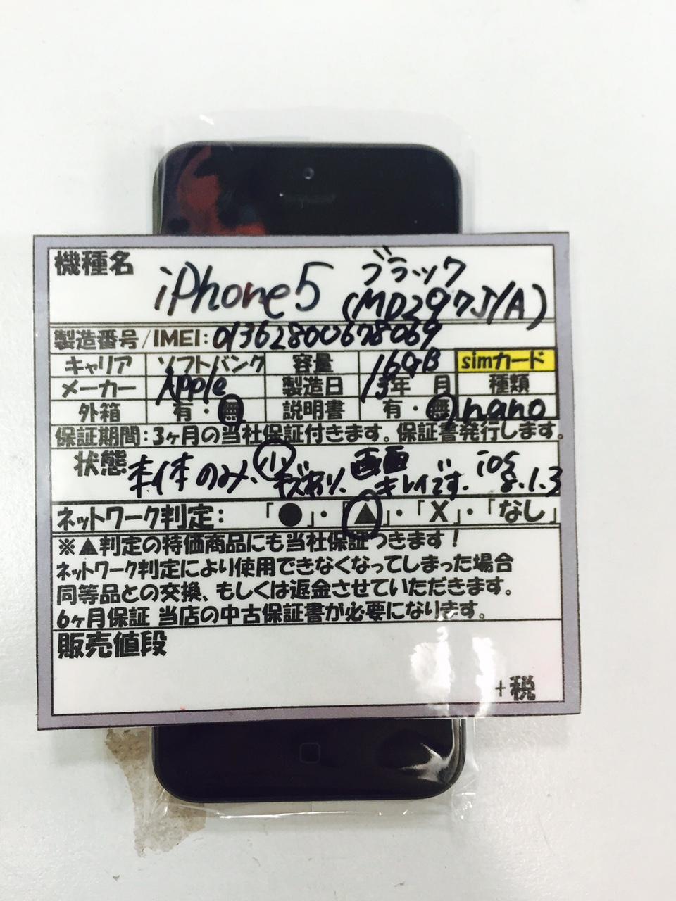 ソフトバンク iPhone5 本体のみ