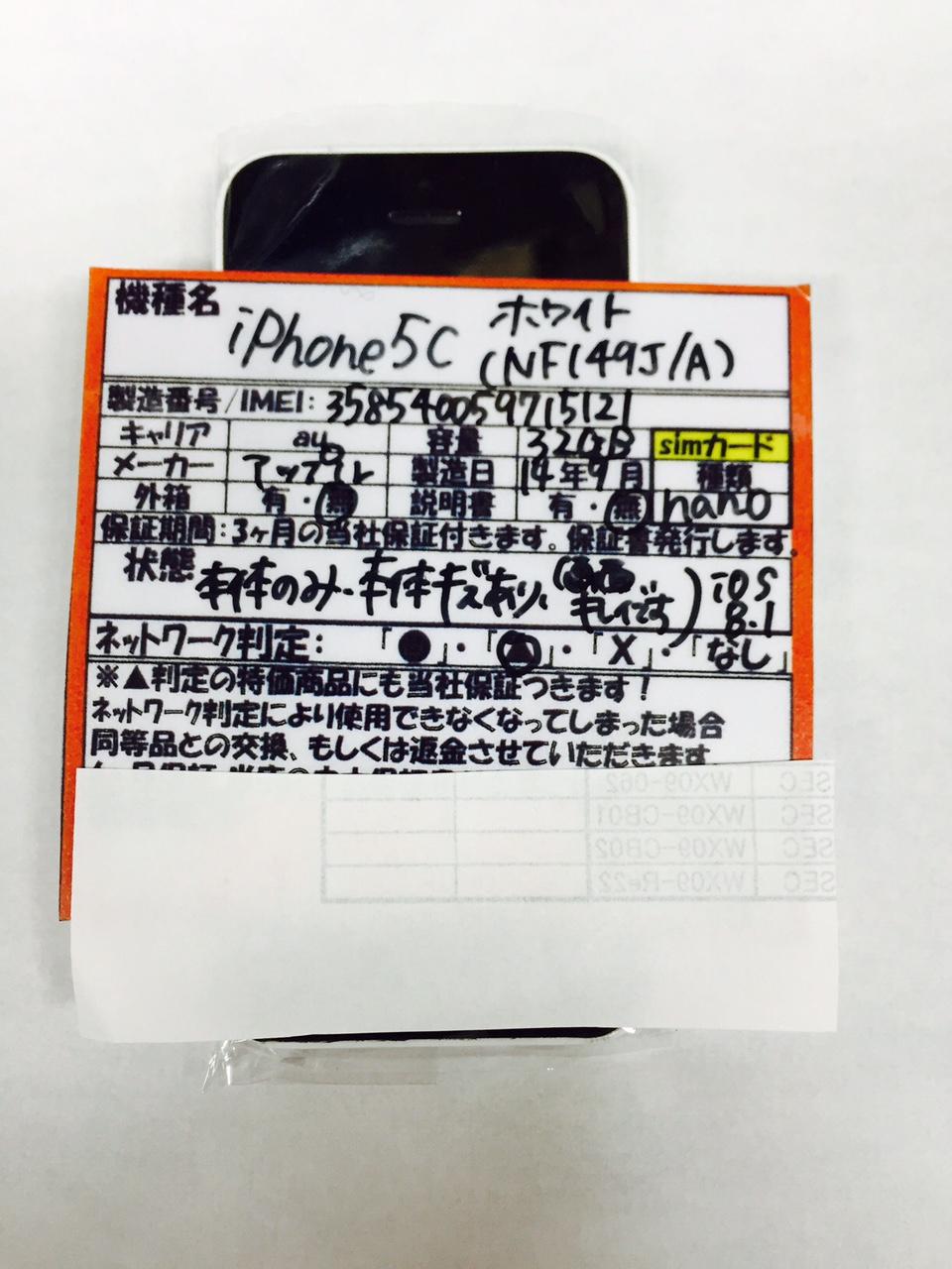 au iPhone5C ネットワーク判定 本体のみ