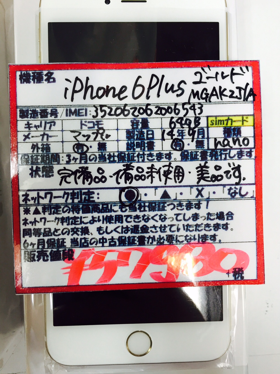 iPhone6Plus 64GB