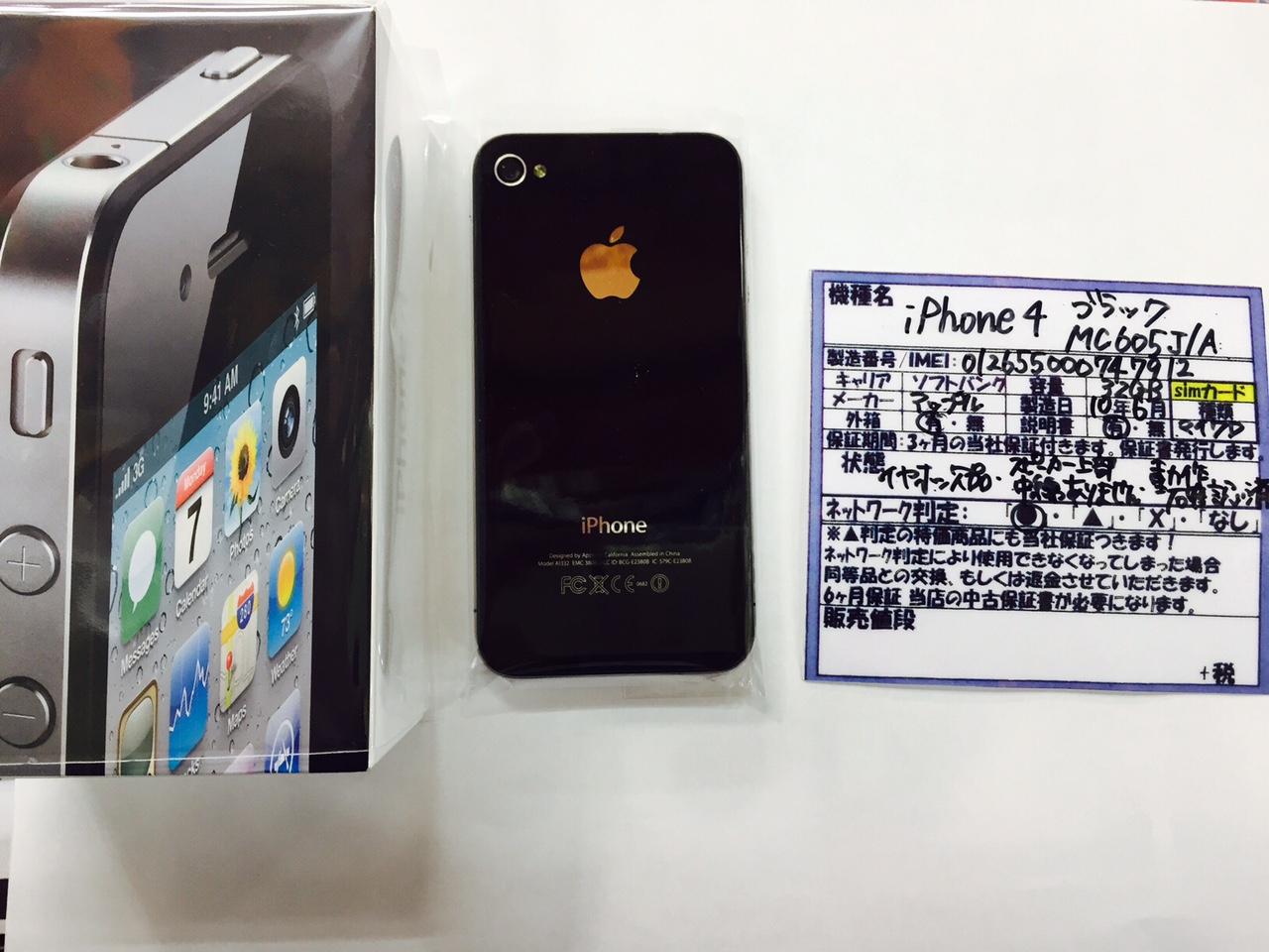 ソフトバンク iPhone4 32GB 箱つき MC605J