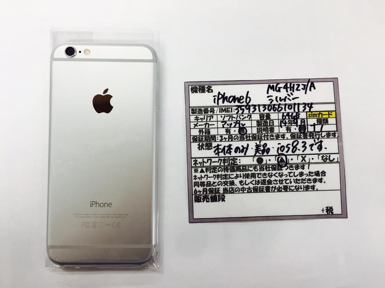 ソフトバンク iPhone6 64GB 本体のみ MG4H2J