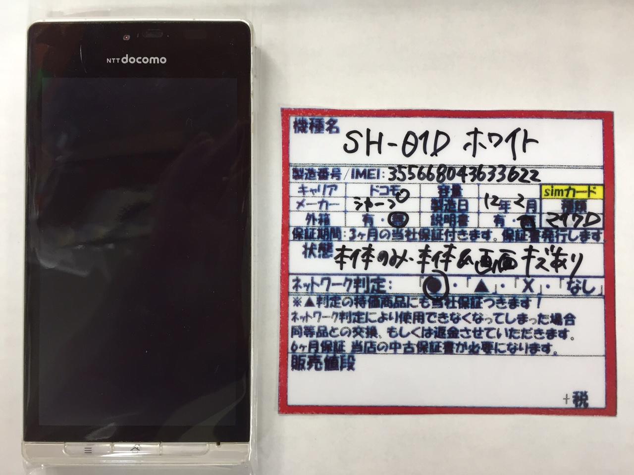 ドコモ SH-01D 本体のみ