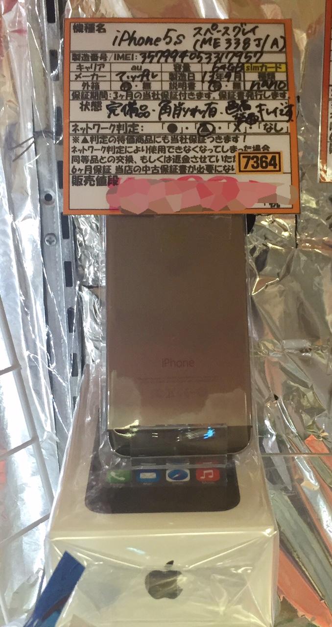 au iPhone5s スペースグレイ 完備品 ME338J