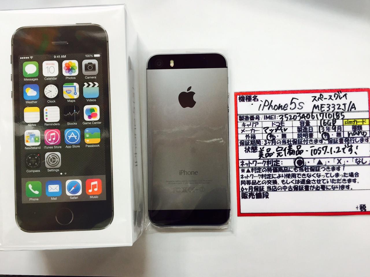 docomo iPhone5s ME332J 美品・完備・○判定