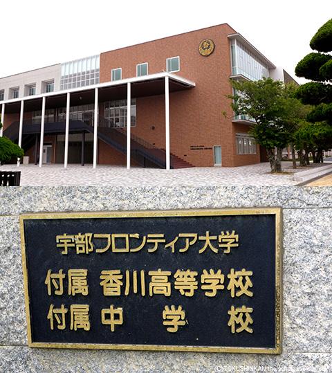 香川高校新校舎2015a