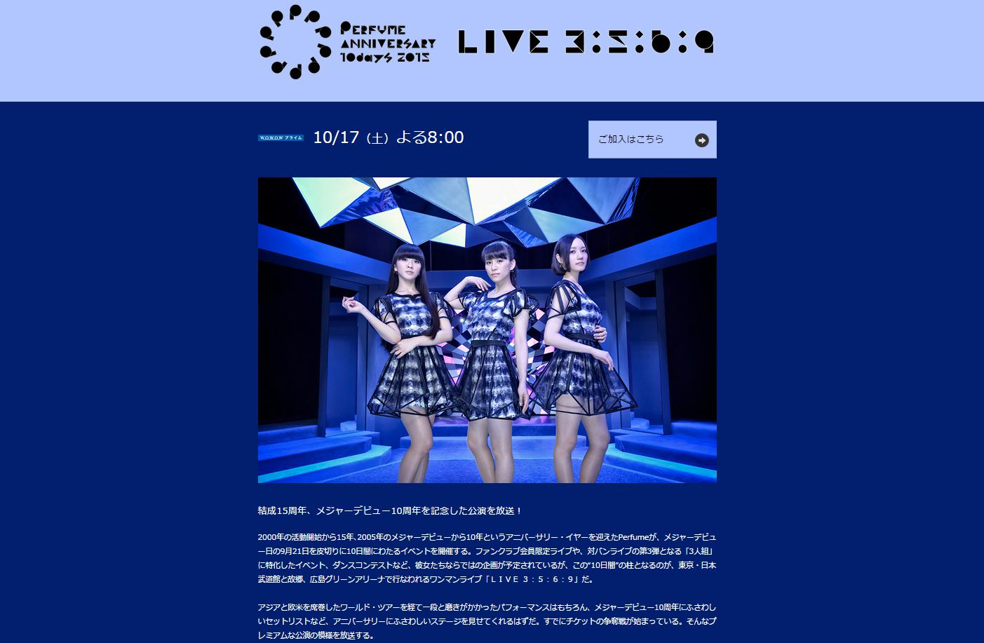 WOWOW Perfume Anniversary 10days 2015 PPPPPPPPPP
