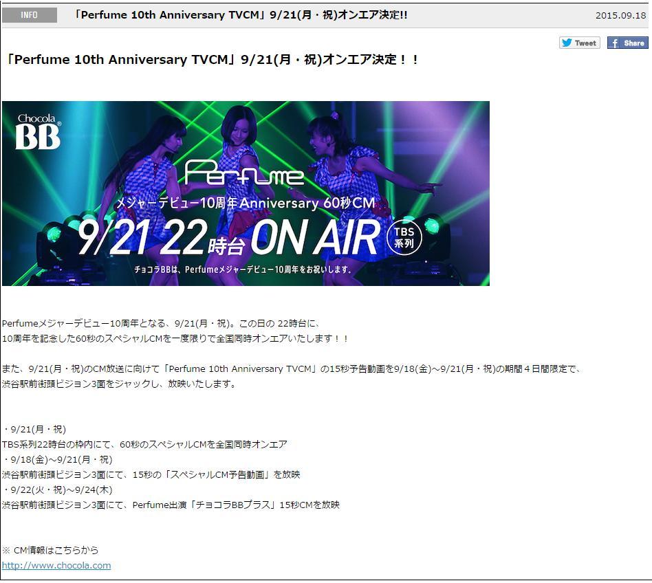Perfume 10th Anniversary TVCM